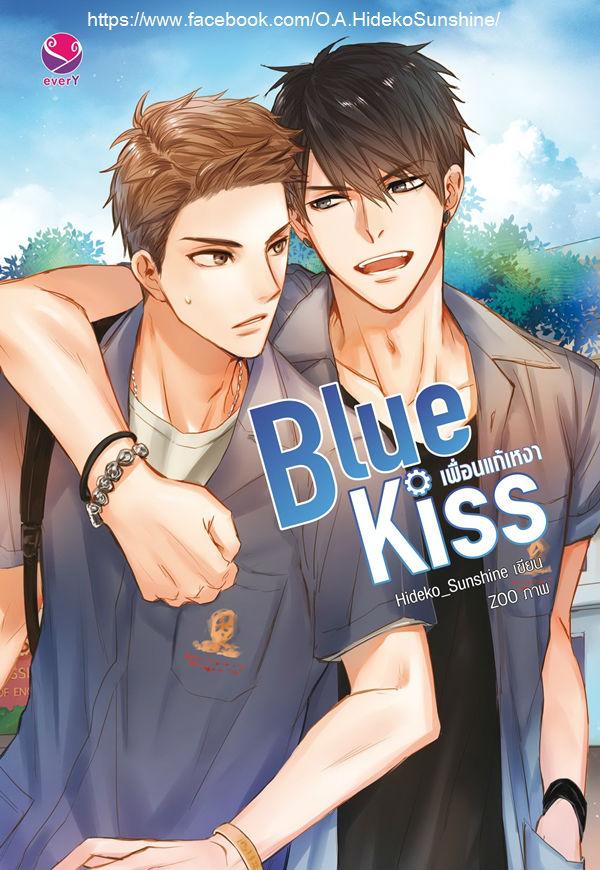 Dark Blue Kiss
