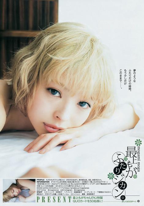 Magazine : ( [Young Jump] - 2017 / N°27 - Moga Mogami & Yuna Suzuki Staring )