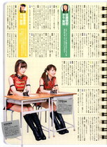 Gekkan ENTAME Morning Musume Kei Yasuda Erina Ikuta Ayumi Ishida