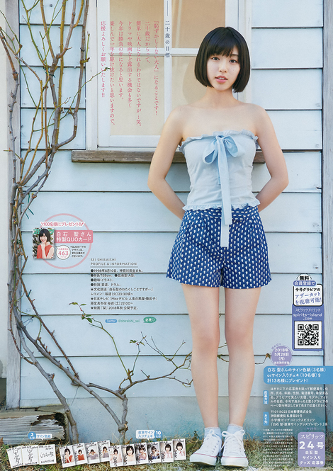 Magazine : ( [Big Comic Spirits] - 2018 / N°24 - Sei Shiraishi & Kanako Miyashita Centric )