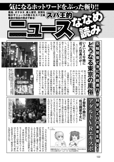 Magazine : ( [Zubao] - Vol.164 / 2016.10 )
