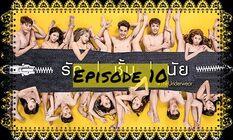 The Underwear The Serie