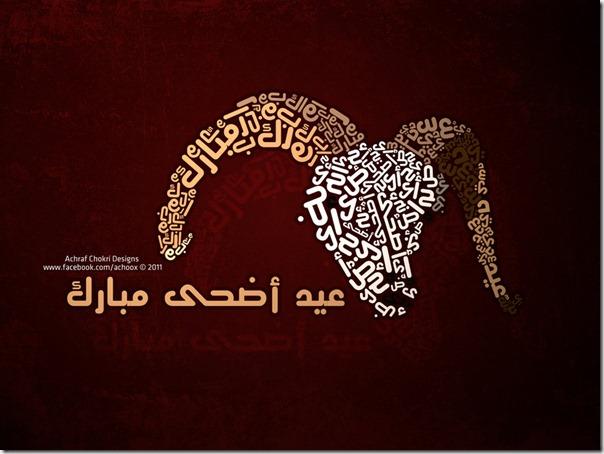 AID AL ADHA MOUBARAK SAID