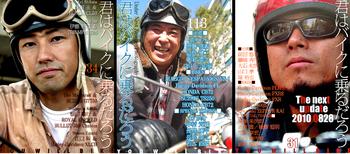 Le Japon explore son passé motocycliste (3)