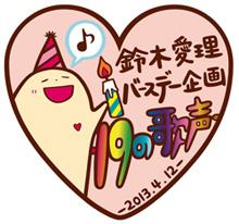 Report sur l'événement célébrant l'anniversaire d'Airi