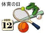 taiku no hi fête du sport