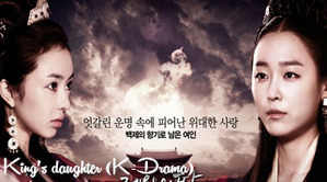 King's daughter soo baek hyang vostfr