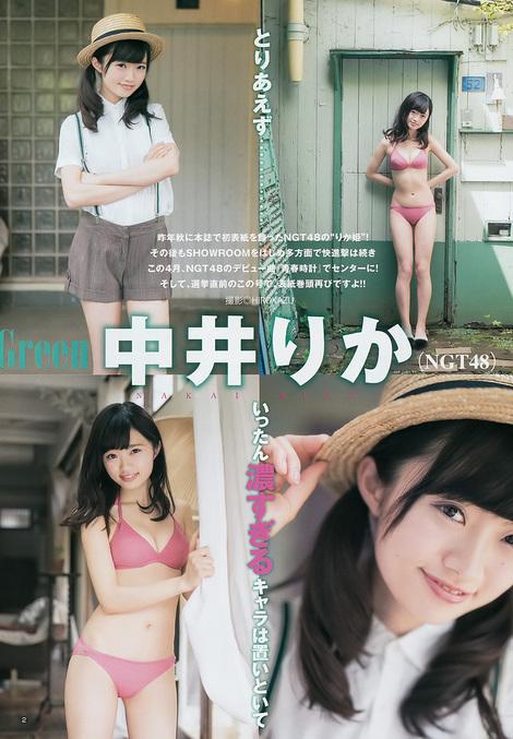 Magazine : ( [Young Jump] - 2017 / N°29 - Rika Nakai & Narumi Kuranoo Staring )