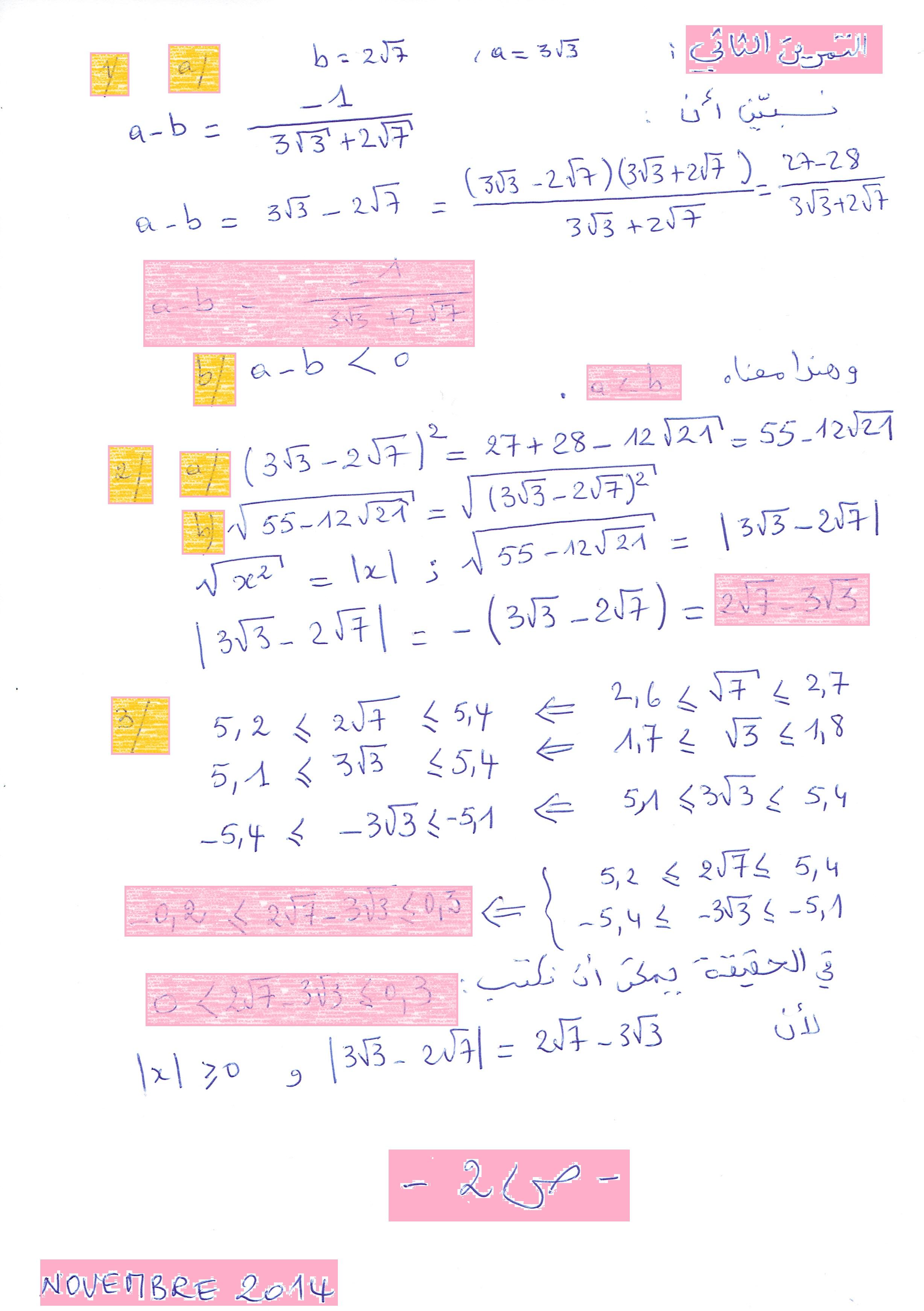 sujets de composition 1er trimestre - Resume De Science 3as Algerie