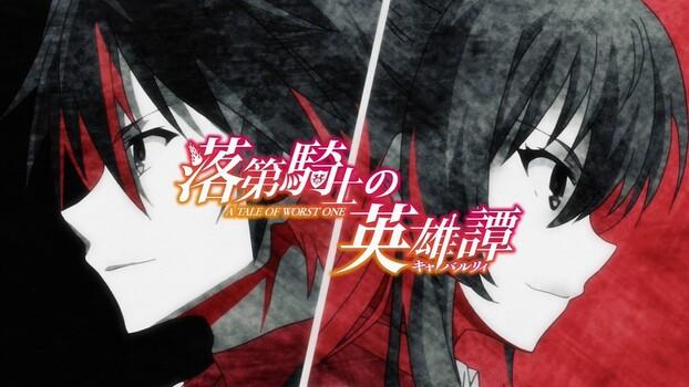 """Résultat de recherche d'images pour """"rakudai kishi no cavalry"""""""