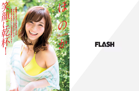 Magazine : ( [Flash] - |18/07/2017| )