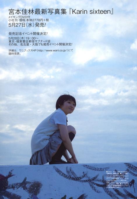 Magazine : ( [UTB] - 2015 |July / n°7 / vol.231| - Karin Miyamoto & Rikako Sasaki )