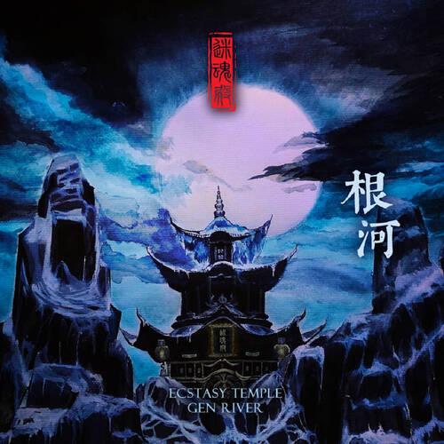 迷魂殿 - 根河 (2018)