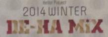 Hello! Project 2014 WINTER~DE-HA MiX~