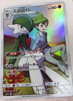 Carte secrète full-art SM11b Gallame + Timmy
