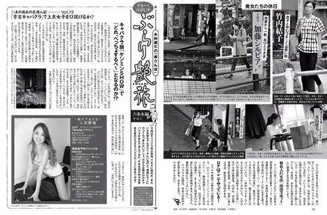 Magazine : ( [Flash] -  22/12/2015  )