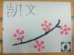 * Art: la calligraphie chinoise