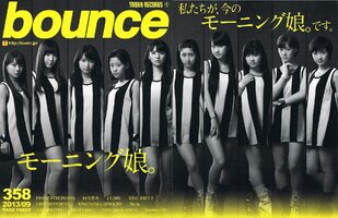 bounce 358 morning musume wagamama ki no mama ai no joke/ai no gundan magazine 2013
