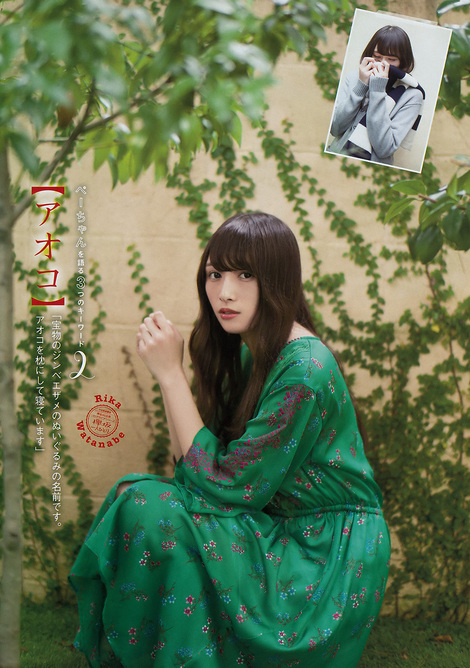 Magazine : ( [Young Magazine] - 2017 / N°45 - Harukaze. & Rika Watanabe Staring )