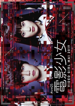 Denei Shojo (電影少女): Video Girl Mai 2019