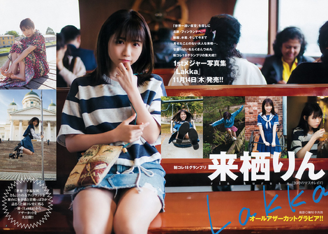 Magazine : ( [Young Jump] - 2019 / N°50 - Rin Kurusu & Ayako Inokuchi Staring )
