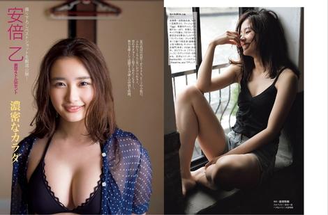 Magazine : ( [dマガジン - FRIDAY GOLD] - 15/05/2019 - FRIDAY 12/07/2019 - Aya Asahina, Oto Abe & Sena Natsuki )