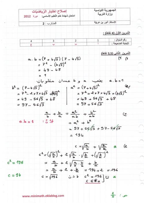 اصلاح اختبار الرّياضيّات  دورة  2012