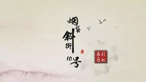 Yandai Xiejie No.10