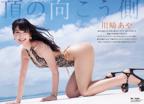 Magazine : ( [Young Animal] - 2019 / N°19 - Aya Kawasaki, Rena Hasegawa & Anri Morishima Staring )