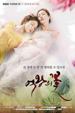 [kdrama] Queen's Flower ∞ First impressions (Episodes 1-2)