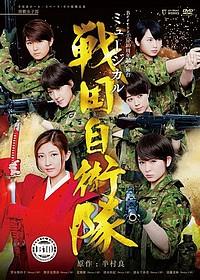 DVD annoncé pour la comédie musicale Sengoku Jieitai