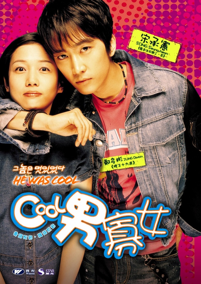 He Was Cool (K Film)