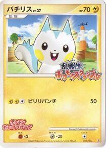 Pachirisu Ransen pokemon Scramble