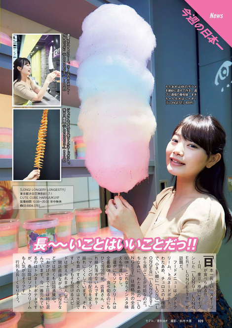 Magazine : ( [Weekly Playboy] - 2018 / n°13 )