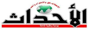 Al-Ahdath