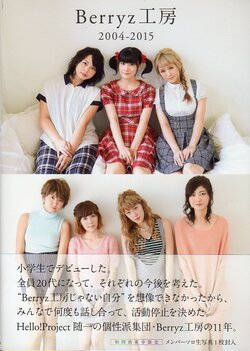 Berryz Kobo 2005 - 2015