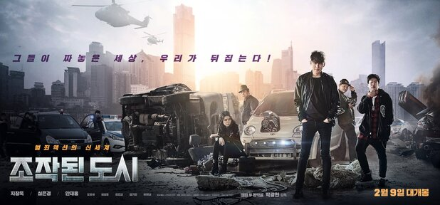 Fabricated City (film coréen)