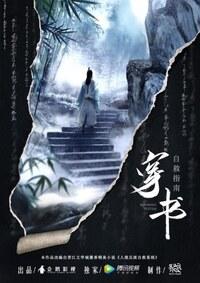 Chuan Shu Zi Jiu Zhi Nan (2020)