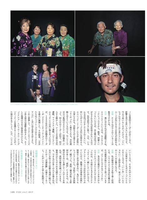 Magazine : ( [Saizo] - 2017.07 )
