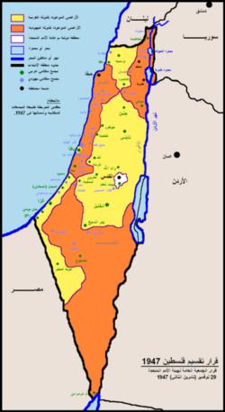 مشروع تقسيم فلسطين حسب قرار الأمم المتحدة سنة 1947م