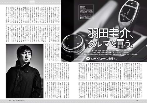 Magazine : ( [Weekly Playboy] - 2018 / n°50 )
