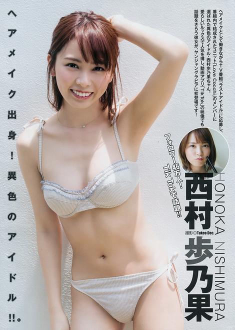 Magazine : ( [Young Jump] - 2018 / N°36-N°37 - Rena Takeda & Honoka Nishimura Staring )