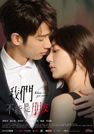 Before We Get Married (Tw-Drama)