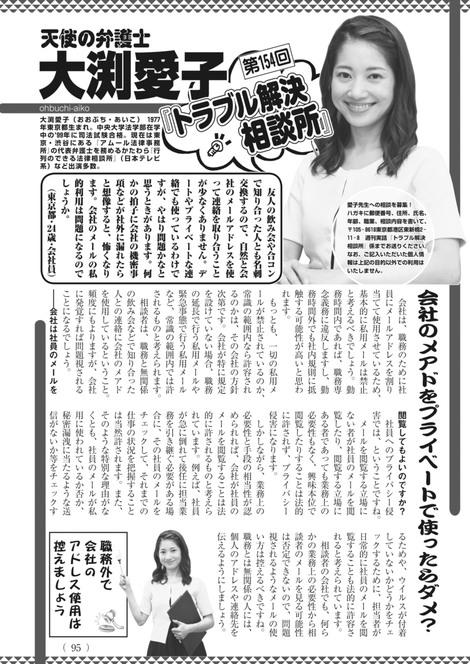 Magazine : ( [Weekly Jitsuwa] - 22/06/2017 )