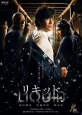 Résumer: A l'approche de la mort, la mère de Sagara Shuichi lui demande de revendre le kura, une raffinerie de sake, afin de sortir la famille d'une lourde dette. Ne pouvant se résoudre à vendre l'entreprise familiale que sa fille apprécie tant, Sagara tente de convaincre les banquiers à lui prêter encore plus d'argent pour remonter la pente. L'un d'eux accepte à une condition, que l'ogre du saké devienne le toji (maitre raffineur dans le sake) de la raffinerie. Sagara va-t-il réussir à convaincre ce vieil homme blessé et va-t-il finaliser le saké de ses rêves ?