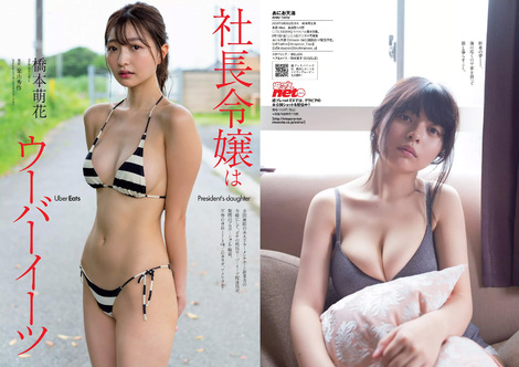 Magazine : ( [Weekly Playboy] - 2020 / n°37 )