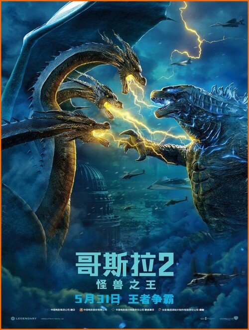 Godzilla II Roides Monstres