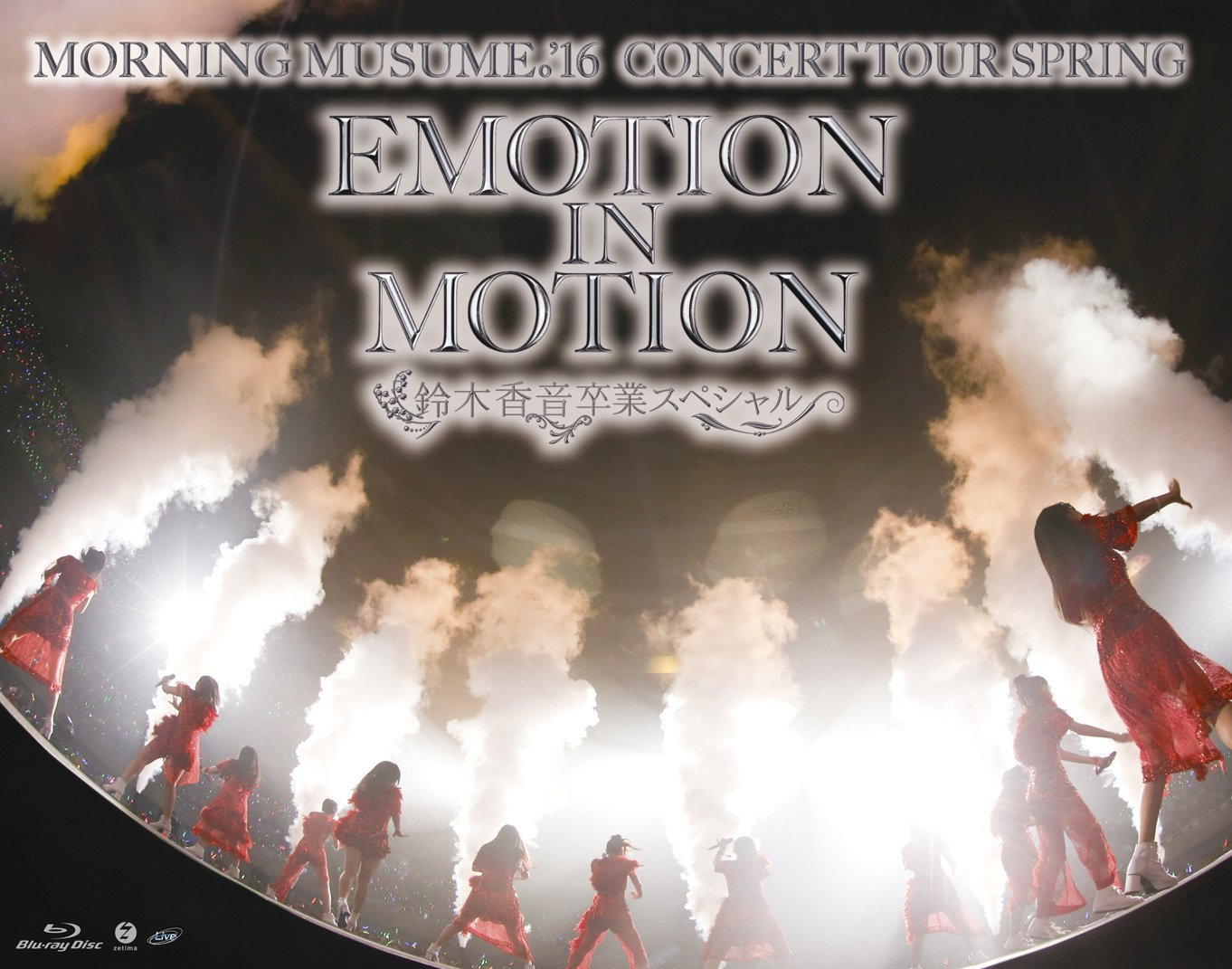 Morning Musume. '16 Concert Tour Haru - EMOTION IN MOTION -