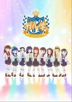 Girl Gaku ~Sei Girls Square Gakuin~
