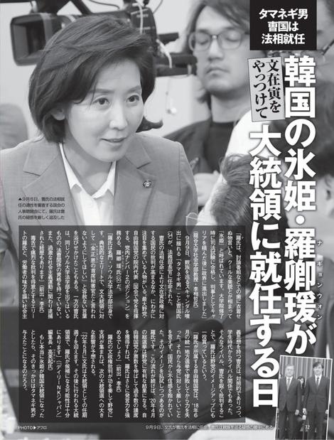Magazine : ( [dマガジン - FRIDAY] - 27/09/2019 )